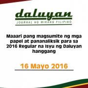 daluyan_call_for_papers_extended_may_16_2016.jpg